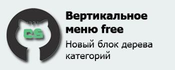 vertical_menu_ru.jpg